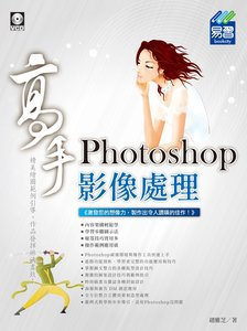 Photoshop 影像處理設計高手 (舊名: 舞動 Photoshop CS5 影像視覺設計)-cover