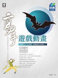 遊戲動畫 設計高手 (舊名: Flash CS6 動畫設計創意魔法)-cover