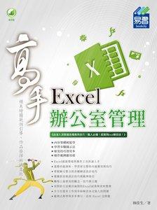 Excel 辦公室管理 設計高手 (舊名: Excel 2010 辦公室管理職場應用寶典)-cover