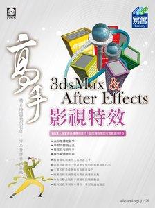 3dsMax & After Effects 影視特效 設計高手 (舊名: 3ds Max & After Effects 影視特效製作)-cover
