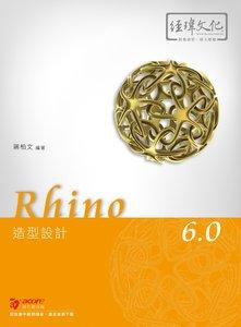 Rhino 6.0 造形設計-cover