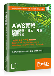 AWS 實戰:快速開發、建立和部署應用程式 (Learning AWS : Design, build, and deploy responsive applications using AWS Cloud components, 2/e)-cover