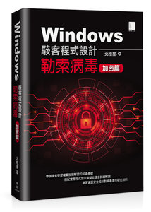 Windows 駭客程式設計:勒索病毒 (加密篇)-cover