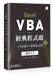 Excel VBA 經典程式碼:一行抵萬行「偷懶程式碼」應用大全 (下)-cover