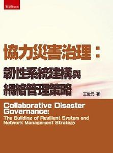 協力災害治理:韌性系統建構與網絡管理策略