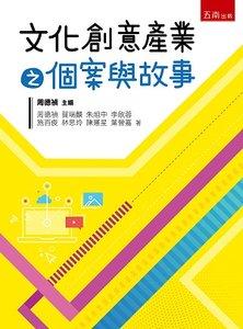 文化創意產業之個案與故事, 2/e-cover