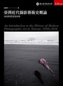 臺灣近代攝影藝術史概論:1850年代至2018年-cover