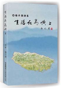 生活在島嶼上 (楊子澗詩集)-cover
