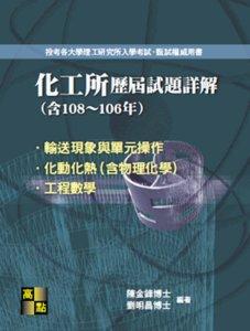化工所 108~106年歷屆試題詳解 (適用:  化工所)-cover
