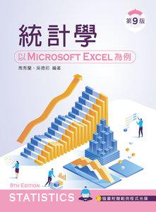 統計學-以 Microsoft Excel 為例, 9/e-cover