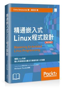 精通嵌入式 Linux 程式設計 (暢銷回饋版)-cover