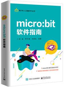 micro:bit 軟件指南-cover