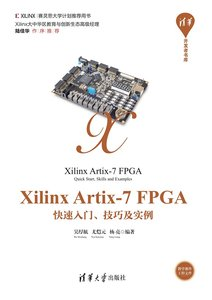 Xilinx Artix-7 FPGA 快速入門、技巧及實例-cover