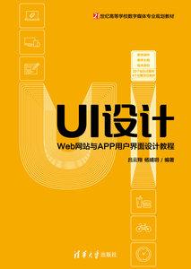 UI設計——Web網站與APP用戶界面設計教程-cover