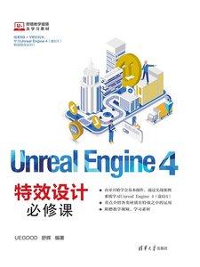 Unreal Engine 4 特效設計必修課-cover