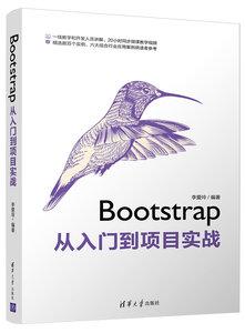 Bootstrap從入門到項目實戰-cover