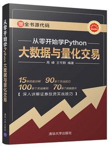 從零開始學 Python 大數據與量化交易-cover