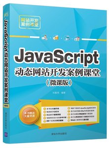 JavaScript動態網站開發案例課堂(微課版)-cover