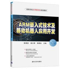 ARM嵌入式技術及移動機器人應用開發-cover