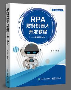 RPA 財務機器人開發教程 — 基於 UiPath-cover