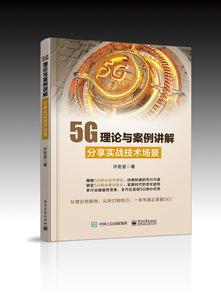 5G革命:新流量時代商業方法論-cover