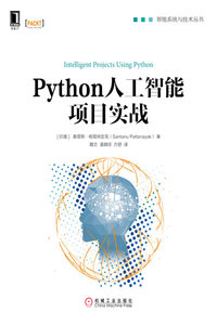 Python人工智能項目實戰-cover