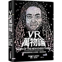 VR萬物論:一窺圍繞虛擬實境之父的誘惑、謊言與真相-cover