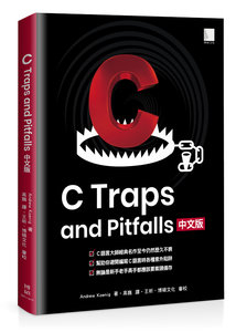 C Traps and Pitfalls (中文版)-cover