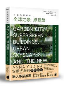 打造花園城市 - 全球之最 綠建築