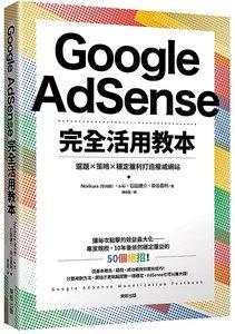 Google AdSense 完全活用教本:選題×策略×穩定獲利打造權威網站-cover