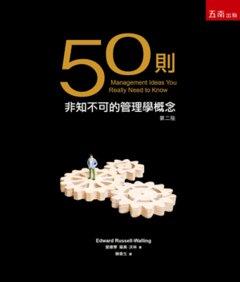 50則非知不可的管理學概念-cover