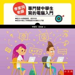 李家同老師專門替中學生寫的電腦入門-cover