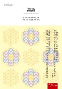 論語-cover