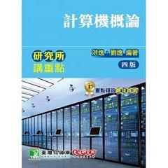 研究所講重點【計算機概論】, 4/e-cover