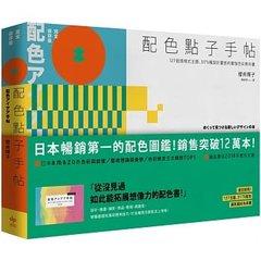 配色點子手帖:127個情境式主題、3175種設計靈感的最強色彩教科書-cover