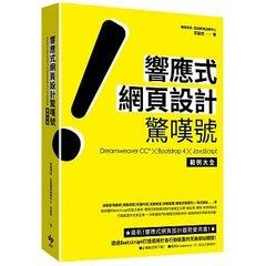 響應式網頁設計驚嘆號:Dreamweaver CC* ╳ Bootstrap 4 ╳JavaScript 範例大全-cover