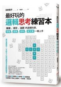 最好玩的邏輯思考練習本:數獨、填字、謎題的遊戲玩家,簡報、提案、談判、寫文章一樣上手-cover