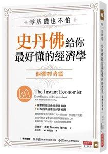 零基礎也不怕,史丹佛給你最好懂的經濟學:個體經濟篇-cover