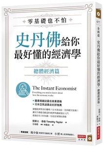 零基礎也不怕,史丹佛給你最好懂的經濟學:總體經濟篇-cover
