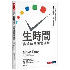 生時間:高績效時間管理術-cover
