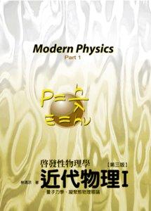 近代物理I - 量子力學、凝聚態物理學導論, 3/e-cover