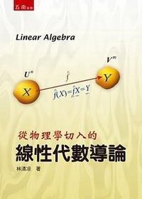 從物理學切入的 -- 線性代數導論-cover