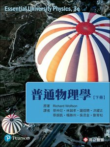 普通物理學 (下) (Wolfson: Essential University Physics, 3/e)-cover