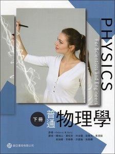 普通物理學(下) (Katz:Physics For Scientists and Engineers with Modern Physics)-cover