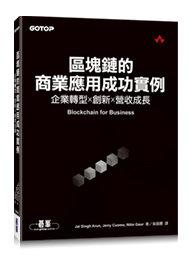 區塊鏈的商業應用成功實例|企業轉型x創新x營收成長 (Blockchain for Business)-cover