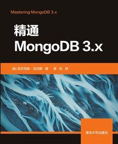 精通MongoDB 3.x-cover
