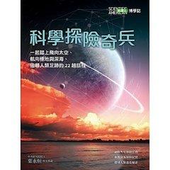 科學人 博學誌:科學探險奇兵-cover