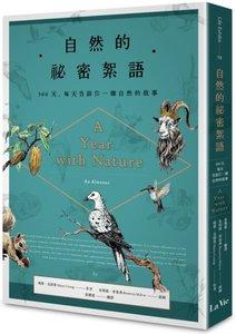 自然的祕密絮語:366天,每天告訴你一個自然的故事-cover