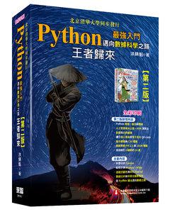 Python 最強入門邁向數據科學之路 — 王者歸來 (全彩印刷第二版)