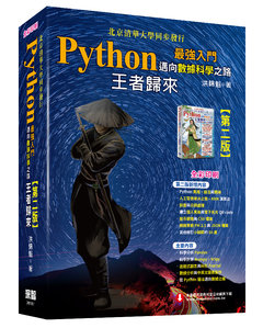 Python 最強入門邁向數據科學之路 — 王者歸來 (全彩印刷第二版)-cover